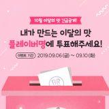 韓國31冰淇淋新口味的名字就由大家的一票來決定吧!