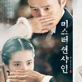 tvN新剧《阳光先生》上周末正式首播,收视超越《鬼怪》写下最新纪录!
