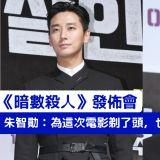 【《暗數殺人》發佈會】朱智勛:為這次電影剃了頭,也學了很難的釜山方言!