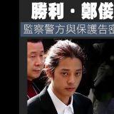 【勝利 • 鄭俊英事件】深入探討:監察警方與保護告密者的重要性