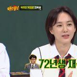 《認識的哥哥》47歲朴珠美節目上公開「超特別」的童顏秘訣~!