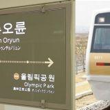 韩国地铁9号线延长路段已在1日开通!以后要去奥林匹克公园看演唱会也可以搭9号线啦!