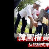 【韓國權貴議員,灰姑娘式穿鞋法的爭議】穿鞋不用彎腰?這就是韓國的保守派的政治權貴嗎?