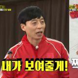 《Running Man》刘在锡想展现综艺大神的实力,却「下裤失踪」爆笑全场!