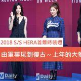 【2018 S/S HERA首尔时装周】由军事玩到复古~上年的大势要延续到今年——YCH