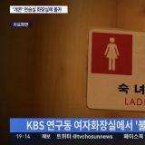 KBS女洗手間的偷拍犯...竟是KBS公開招聘來的男諧星!