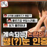 朴殷碩:真的太委屈了!我的瞳孔是真的,沒有戴放大片!