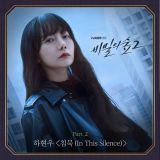 实力派歌手河铉雨继《梨泰院Class》后,再为《秘密森林2》演唱OST!