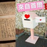 【來自首爾的溫暖信箱】手機與網路的發達,是否已讓你忘記寫信的滋味了呢~?