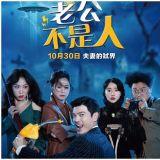 《老公不是人》代表韓國角逐奧斯卡「最佳國際電影獎」名列13南韓強片之一