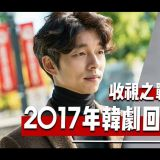 2017 年韓國電視劇回顧 - 首部曲:【收視之戰】,其中你看過了幾部呢~?