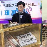 【2019 SBS演艺大赏】《RM》刘在锡获「大赏」、感言提及具荷拉和Sulli:「希望她们能在天堂做自己想做的事情」