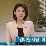 韓國警衛大叔家中自殺遺書看哭眾人!生前疑似遭娛樂圈人士毆打