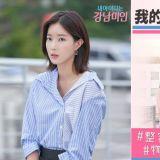 韩剧《我的ID是江南美人》:韩国女性形象的争议,「被物化」或者「自我物化」?