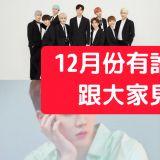 【不定时更新!】12月份有谁会来台湾跟大家见面呢?