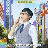 劉在錫曹世鎬的tvN新綜藝《You Quiz On The Block》8/29即將首播