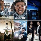 2016年韓國上半年最賣座電影! Mark住慢慢看