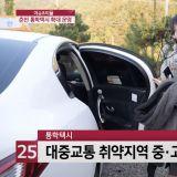 2km路费只要500韩元!韩地方政府为学生开通「上下学专用低价计程车」获好评