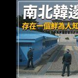 南北韓之間,存在著一個鮮為人知的「地下世界」?