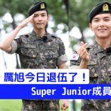 【多圖】厲旭今日退伍了!Super Junior成員親赴現場迎接