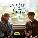 徐仁国为tvN金土剧《明天和你》献唱首支OST《花》 完整音源公开