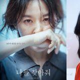 李英爱时隔14年回归大萤幕,新片《找到我》11月上映! 首张海报今日公开
