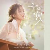 韓劇OST一定要有他啊!K.will演唱的《雲畫的月光》OST「融化」公開!