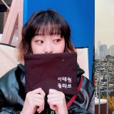 《梨泰院CLASS》金多美出道3年第一次開通IG:切身體驗「網紅趙伊瑞」的生活!