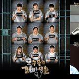 tvN新綜藝《傻瓜們的監獄生活》海報公開!李壽根、鄭亨敦、李相燁外,還有這幾位愛豆出演!
