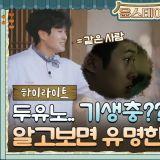 《寄生上流》影迷巧入住《尹STAY》,見崔宇植超興奮!