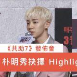 李起光&殷志源等出席tvN《共助7》发布会 李敬揆&朴明秀相爱相杀?