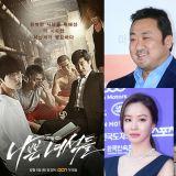 馬東錫-金相中-金雅中-姜藝媛-張基龍確定出演電影版《壞傢伙們》!
