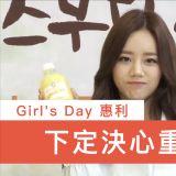 Girl's Day惠利舉辦粉絲簽名會與檸檬人共舞