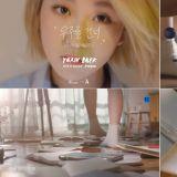 15&白藝潾推個人新歌《翻越宇宙》公開MV預告片