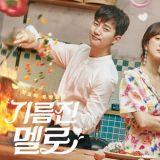 郑世云为《油腻的Melo》献声首波OST,搞笑无厘头的浪漫爱情喜剧?!