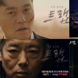 OCN《圈套》将於下月(2月)9日首播!剧组公开李瑞镇、成东镒角色预告影片