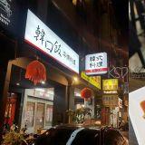 【台中平價韓式料理】便宜又吃超飽,大推辣炒年糕跟海鮮煎餅的「韓口飯」