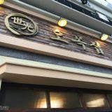 韓國美食:오목집是中午吃牛尾湯;晚上吃豬腳的地方!