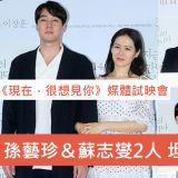 《现在,很想见你》媒体试映会:孙艺珍&苏志燮超般配 坦言手牵手很心动