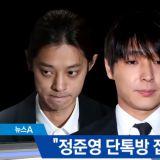 鄭俊英聊天室受害女性出現! 稱遭到鄭、崔鍾訓等5人集體性侵
