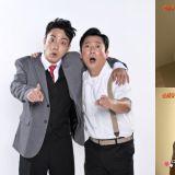 「前世夫妻」李壽根、殷志源出演《完美搭擋》表示:「默契配合是第一名,我們才是最棒的一隊!」