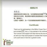 BEAST孫東雲粉絲捐樹賀牛一  龍俊亨為「最強女團」創作主題曲今日公開