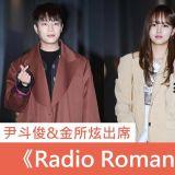《Radio Romance》尹斗俊&金所炫等主要演員出席終映宴,童星們也來啦!