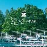 KNK闪电发表新歌 16日推单曲〈你最近如何〉