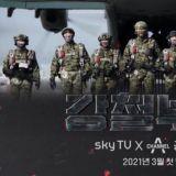 南韩最近人气很高的军旅综艺!整个萤幕的雄性荷尔蒙!女观众跪求「原地出道♥」