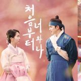 脸红的思春期献唱《君主》OST唱出俞承豪&金所炫纯纯的初爱!