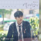 邕聖祐演唱《18歲的瞬間》OST《我們相遇的故事》公開!