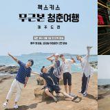 水晶男孩《無本質的青春旅行:濟州島篇》海報公開!節目將在明日播出啦!