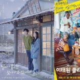 【KSD評分】由韓星網讀者評分:《天氣好的話》三月連續三週第一~《梨泰院CLASS》今晚大結局!