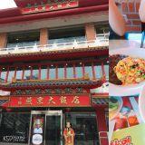 【仁川必吃】仁川怎麼玩part 1:中國城裡好吃的白炸醬麵